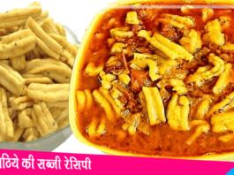 Gathiya Sabji Recipe
